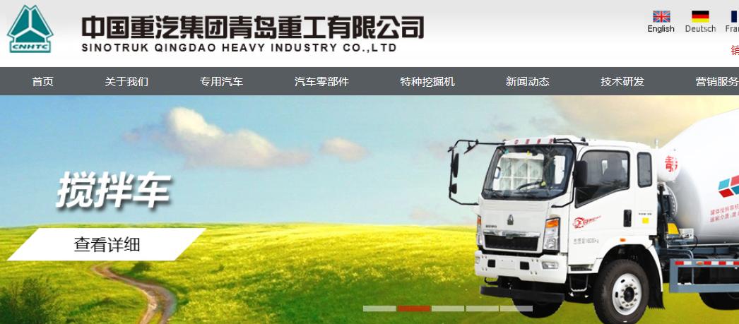 中国重汽混凝土搅拌车